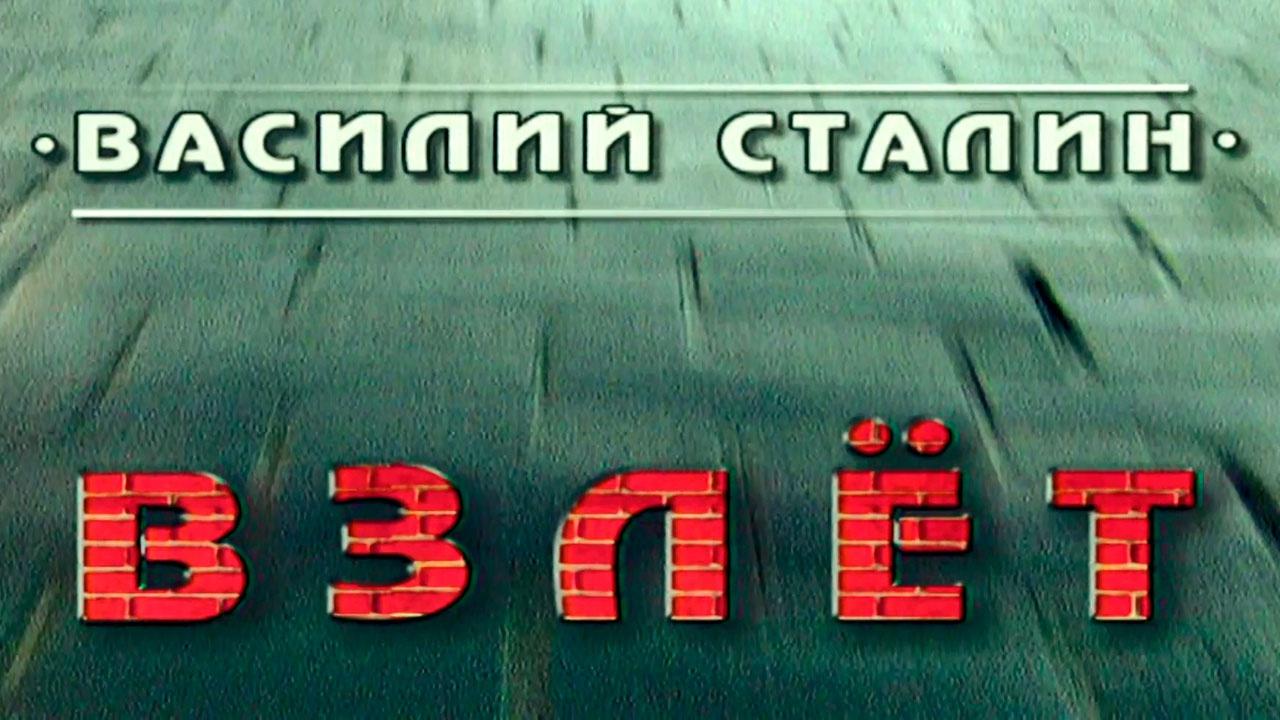 «Кремль - 9. Василий Сталин. Взлет»