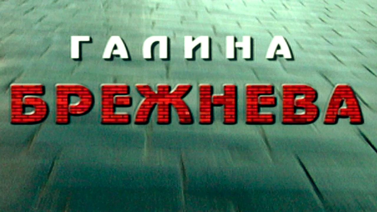 «Кремль - 9. Галина Брежнева. Часть вторая»