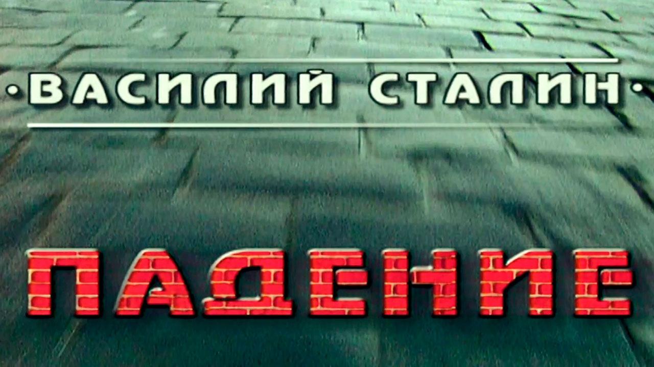«Кремль - 9. Василий Сталин. Падение»