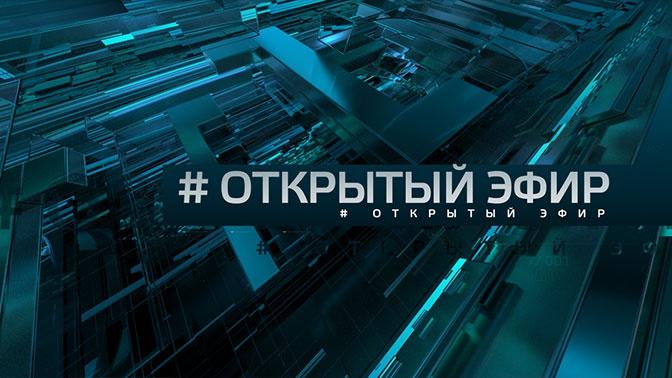 Выпуск от 18.03.2020 г. Европейский карантин и ослепительный Крым