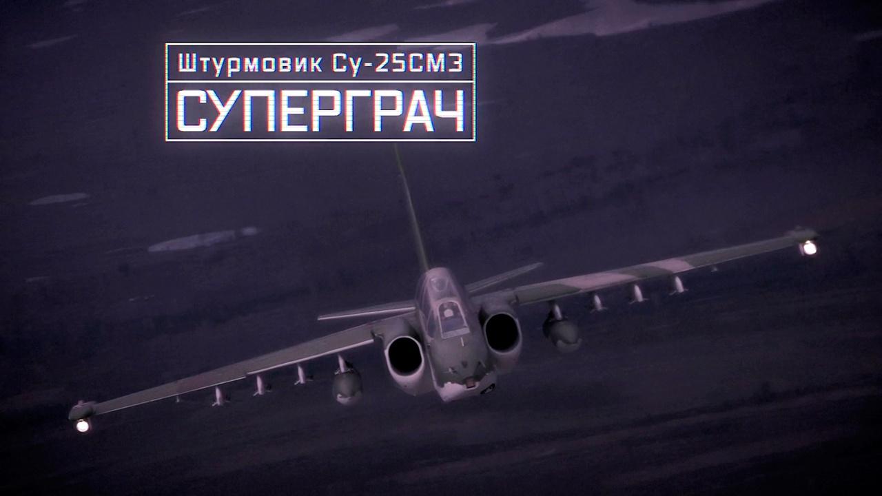 Штурмовик Су-25СМ3. Суперграч