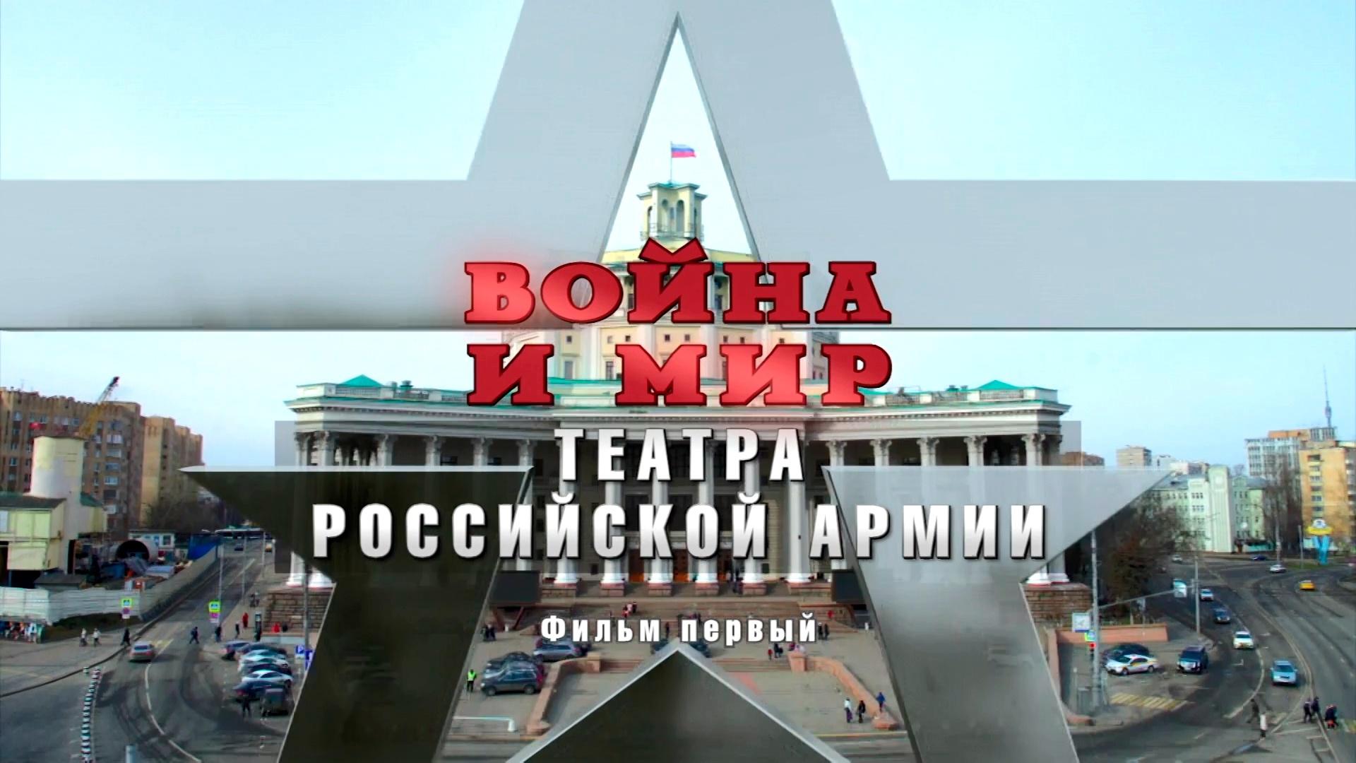 Война и мир театра Российской Армии. Первая серия
