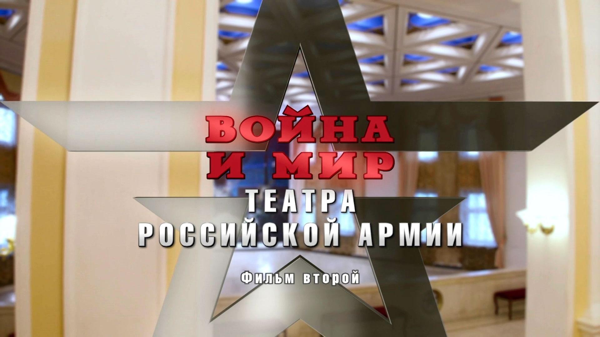 Война и мир театра Российской Армии. Вторая серия