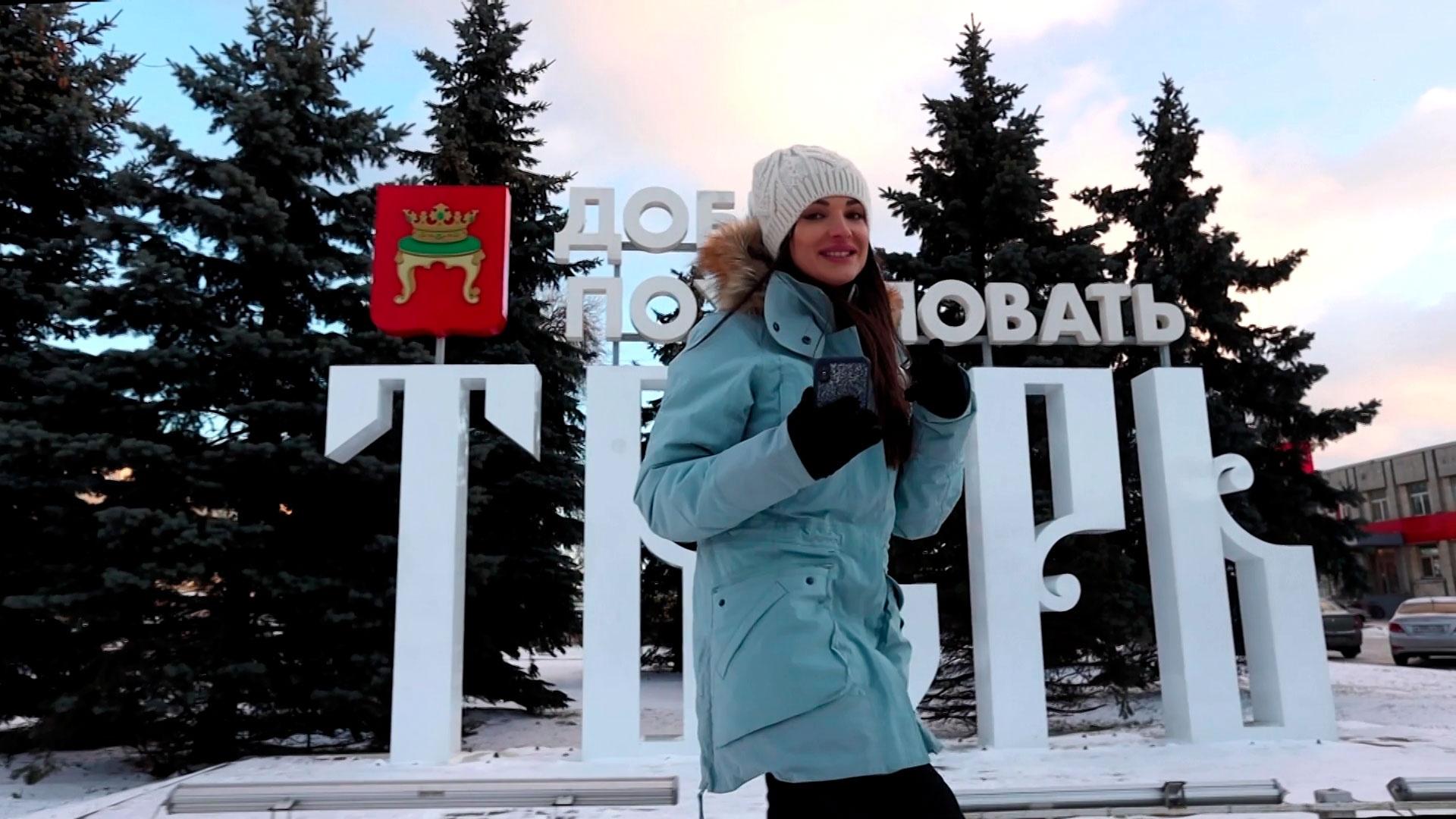 Москва - Тверь
