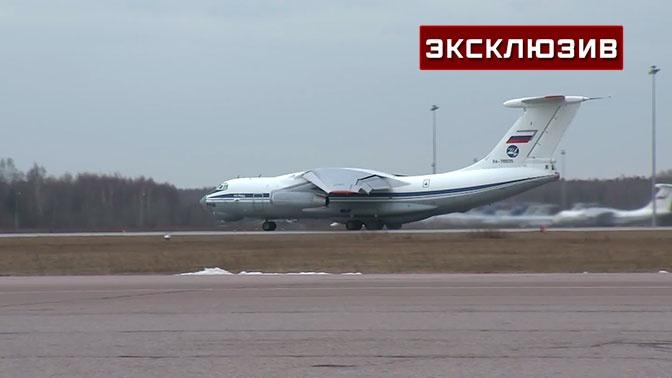 Врачи, специалисты РХБЗ и современная техника: кадры подготовки к вылету Ил-76 ВКС РФ в Сербию