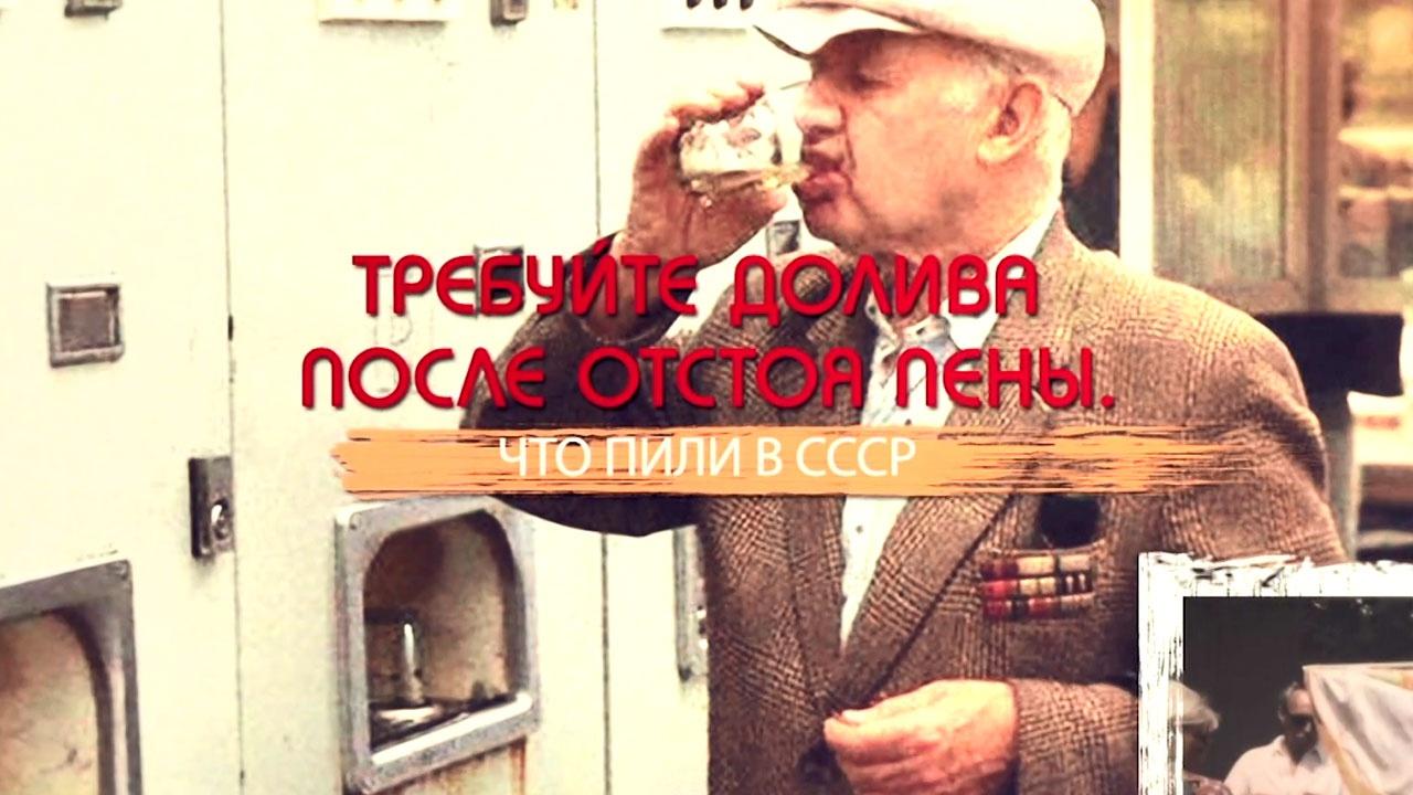 Требуйте долива после отстоя пены. Что пили в СССР