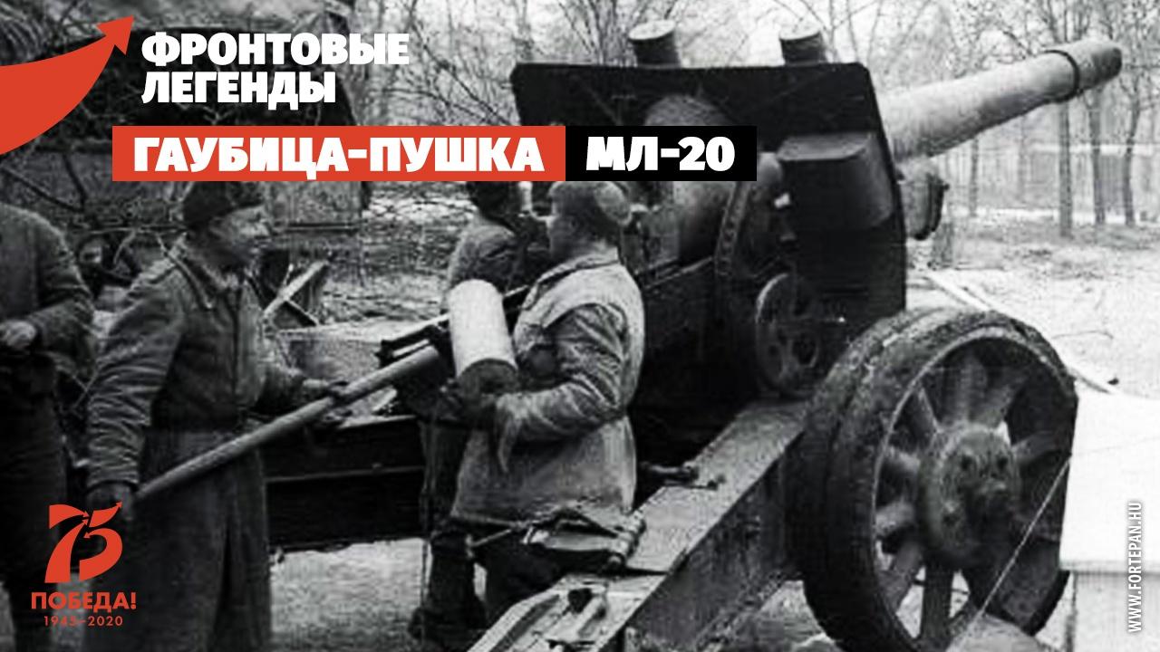 Гаубица-пушка МЛ-20: легендарный «Емеля»