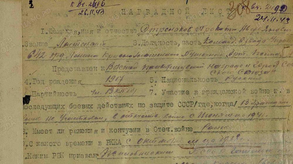 Наградной лист Якова Студенникова