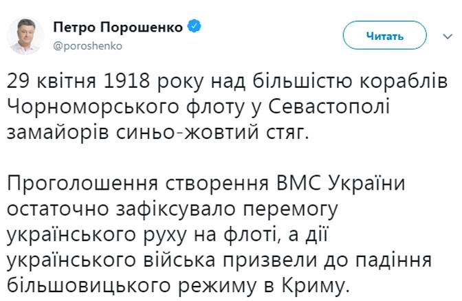 Порошенко сказал, как украинский флот разгромил русских в 1918-ом