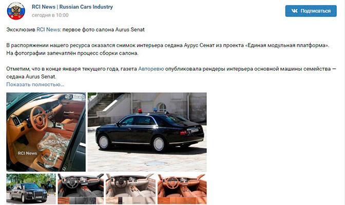 Дизайн седана «Кортеж» показали на«живых» фото