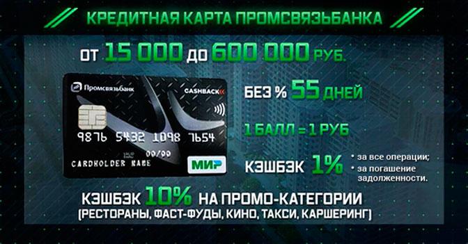 лучшие кредитные карты с кэшбеком 2019 в украине займ на карту без скана паспорта