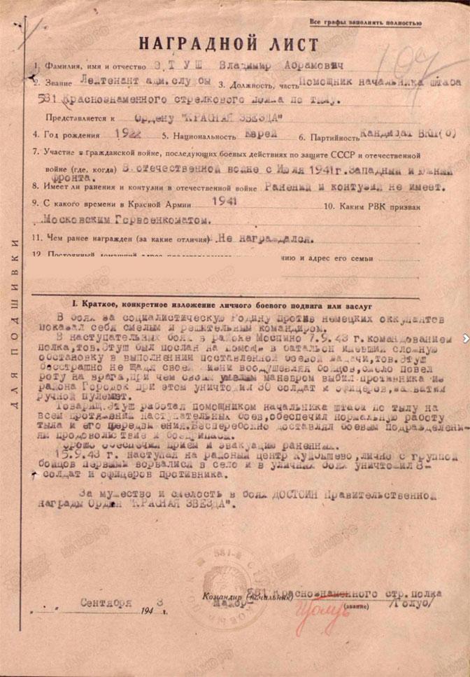 Владимир Этуш: архивные документы о награждении за подвиг на войне
