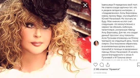 Алла Пугачева тайно помогла похоронить Юлию Началову